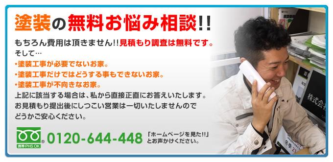 長崎の塗装 ヌリケンにお問い合わせください