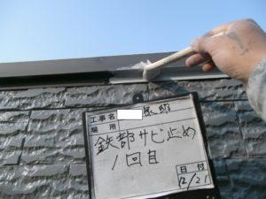<p>鉄部はサビ止めを塗布します。