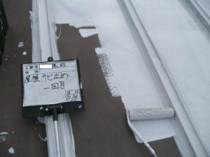 <p>屋根は、トタンのためサビ止めを塗布します。