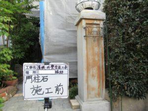 <p>門柱石の施工前です。経年劣化による錆が見られます。