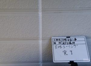 <p>マスキングテープを剥がしシーリング打ち替えは完了です。