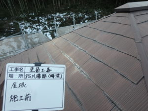 <p>屋根は、旧塗膜が剥がれています。