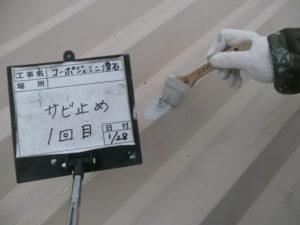 <p>1回目のサビ止めです。ボルト部分は手塗りです。