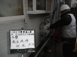 <p>次に、外壁塗装前に塗料の密着を高めるため、高圧洗浄で汚れやチョーキング現象を洗い流していきます。
