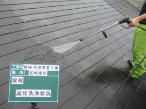 <p>屋根も同様に高圧洗浄で洗い流していきます。