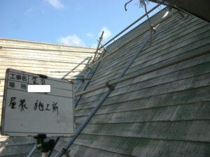 <p>屋根の施工前写真です。経年劣化による色あせが見られます。