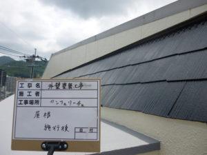 <p>屋根の完成です。