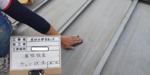 <p>屋根板金をケレンし汚れや錆を落としていきます。