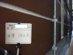 <p>外壁の施工前写真です。